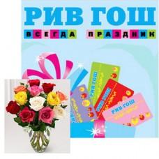 Подарочный сертификат Rive Gauche + букет из 11 роз