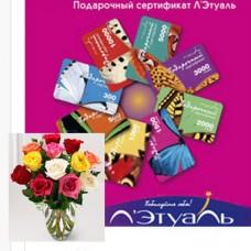 Подарочный сертификат LEtoile + букет роз