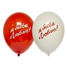 """Воздушные шары """" Я тебя люблю"""""""